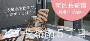 長嶺南5丁目×445