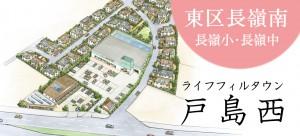 ライフフィルタウン戸島西(防災・防犯タウン)