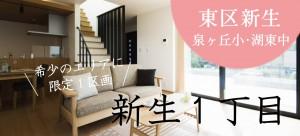 新生(×445)