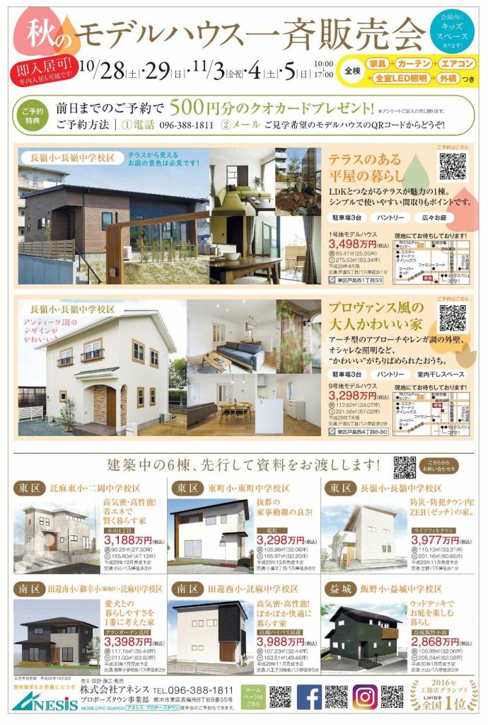 2017.10.28モデル一斉