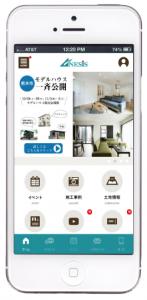 アプリ_携帯 - コピー